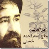 Ahmadkhomeni
