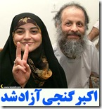 Azadi_ganji