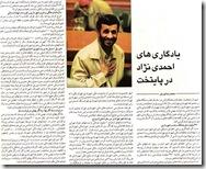 یکی از صفØات ویژه نامه روزنامه در نقد اقدامات اØمدی نژاد در زمان شهرادر بودنش در تهران